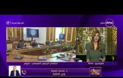 مساء dmc - د. محمد معيط وزير المالية: دفعنا 4 مليارات جنيه لوزارة الصحة لمواجهة أزمة كورونا