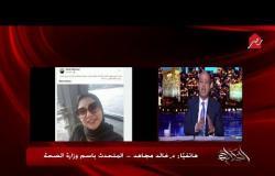 المتحدث باسم الصحة يكشف تفاصيل وفاة الفتاة الراحلة ياسمين عباس وهل لها علاقة بفيروس كورونا؟