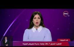 """آخر مستجدات """"كورونا"""" - المغرب تسجل 7 حالات وفيات جديدة بفيروس كورونا"""