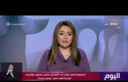 """اليوم - الحكومة تنفي تولي أحد الأشخاص منصب مسئول مؤتمرات مبادرة """"شباب مصر"""" وجمع تبرعات"""