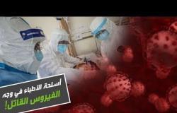 أسلحة الأطباء في وجه الفيروس القاتل!
