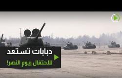 دبابات تستعد للاحتفال بيوم النصر!