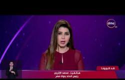 """آخر مستجدات كورونا - هاتفيا/ محمد الأتربي: اتحاد البنوك يطلق مبادرة تبرع لدعم متضرري """"كورونا"""""""
