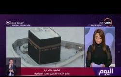 """اليوم - عضو اتحاد الغرف السياحية: عودة أموال الراغبين في العمرة والحج """"مضمونة"""""""
