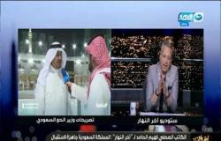 الكاتب الصحفي السعودي فهيم الحامد: المملكة مستعدة لاستقبال الحجاج ووزير الحج يطالب بالتريث