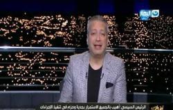 رسائل تطمين من الرئيس السيسي ووزيرة الصحة لكل المصريين حول ازمة كورونا