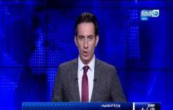 موجز أخبار الثالثة عصرًا اليوم 1 أبريل