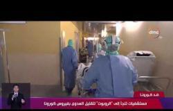 """آخر مستجدات كورونا - مستشفيات تلجأ إلى """"الروبوت"""" لتقليل العدوى بفيروس كورونا"""