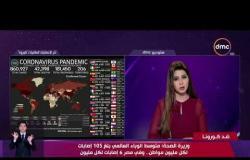 آخر مستجدات كورونا - متوسط الوباء العالمي بلغ 105 إصابات لكل مليون مواطن وفي مصر 6 لكل مليون