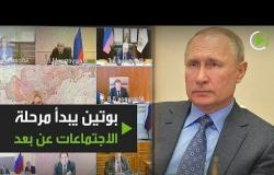 شاهد كيف أصبح بوتين يجري اجتماعاته مع الحكومة!