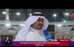 آخر مستجدات كورونا - السعودية تدعو دول العالم الإسلامي للتريث قبل التخطيط للحج بسبب كورونا