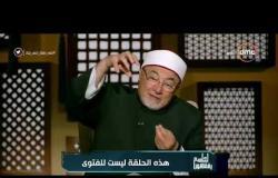 الشيخ خالد الجندى: كورونا من جنود الله مسير بأمره