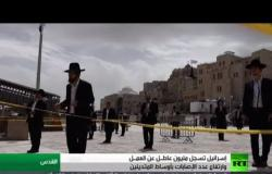 كورونا.. مليون عاطل عن العمل بإسرائيل