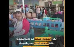 بسبب كورونا.. غلق المعابر يحجز ١١٠ سوداني في صحراء مصر