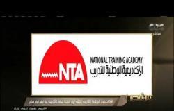 من مصر | الأكاديمية الوطنية للتدريب تطلق أول منصة عامة للتدريب عن بعد في مصر