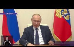 """أخر مستجدات """"كورونا"""" - بوتين يوجه كلمة إلى الشعب الروسي عن تطورات كورونا"""