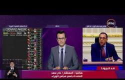 """نشرة ضد كورونا - المستشار نادر سعد: على المواطن دور كبير لمواجهة انتشار""""كورونا"""" بالإلتزام"""