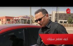 شريف عامر يشرح إجراءات بسيطة جدا لتعقيم السيارة أى كان نوعها ضد الكورونا