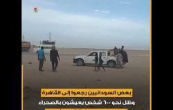 بسبب كورونا.. غلق المعابر يحجز 600 سوداني في صحراء مصر