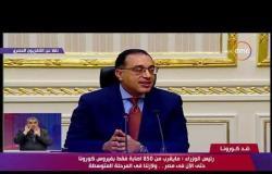 مؤتمر لرئيس مجلس الوزراء للإعلان عن آخر مستجدات فيروس كورونا