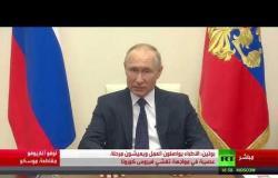 كلمة للرئيس بوتين حول إجراءات مكافحة فيروس كورونا