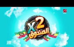 2 في الصندوق .. قريبا في رمضان على MBCمصر