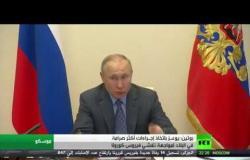 بوتين: وضع فيروس كورونا في روسيا يزداد صعوبة