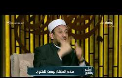 الشيخ رمضان عبدالمعز: من لا يسأل الله بالدعاء يغضب عليه