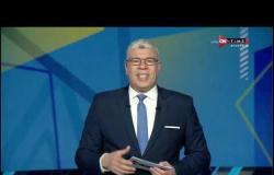 """مقدمة """"أحمد شوبير """" بشكر كل المشاهدين على الاحترام والانضباط وبشكر فريق البرنامج -  ملعب ONTime"""