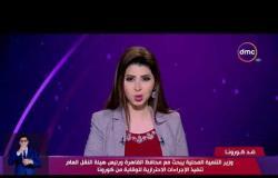 نشرة ضد كورونا - وزير التنمية يبحث مع محافظ القاهرة ورئيس هيثة النقل تنفيذ اجراءات الوقاية من كورونا