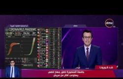 """آخر مستجدات """"كورونا""""   6 مسًاء  الجمعة 3/4/2020"""