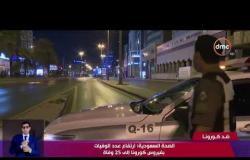 نشرة ضد كورونا - الصحة السعودية : ارتفاع عدد الوفيات بفيروس كورونا إلى 25 وفاة