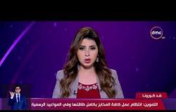 نشرة ضد كورونا - التموين : انتظام عمل كافة المخابز بكامل طاقتها و في المواعيد الرسمية