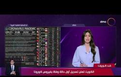 نشرة ضد كورونا - الكويت تعلن تسجيل أول حالة وفاة بفيروس كورونا