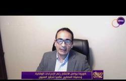 مساء dmc - د. إسلام حسين يتحدث عن اسباب انتقال فيروس كورونا وطرق الوقاية