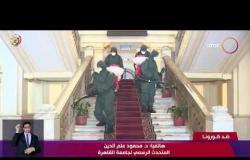 نشرة ضد كورونا - هاتفيا: د. محمود علم الدين يتحدث عن عمليات تطهيروتعقيم منشآت جامعة القاهرة