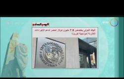 8 الصبح - البنك الدولى يخصص 7.9 مليون دولار لمصر لدعم الإجراءات الطارئة لمواجهة كورونا