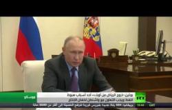 بوتين: رفض الرياض اتفاق أوبك+ سبب هبوط النفط