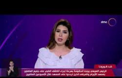 نشرة ضد كورونا - الرئيس السيسي يوجه الحكومة بالكشف الطبي على العاملين بمعهد الأورام