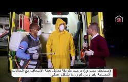 #صباحك_مصري يرصد طريقة تعامل هيئة الإسعاف المصرية مع حالات الكورونا