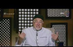 لعلهم يفقهون - الشيخ خالد الجندى: انتشار الوباء بسبب بخل البخلاء