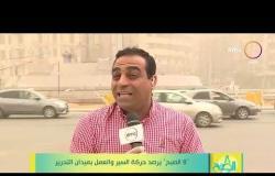 """8 الصبح - """"8 الصبح"""" يرصد حركة السير والعمل بميدان التحرير"""