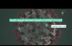 نشرة ضد كورونا - رئيس الوزراء يتابع تنفيذ الإجراءات الوقائية الحكومية لمواجهة فيروس كورونا