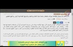 8 الصبح - وزير الأوقاف: إلغاء موائد الرحمن بالمساجد في رمضان حال إستمرار أزمة كورونا
