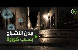 مدن الأشباح بسبب كورونا