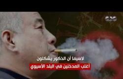 هل يفاقم التدخين مضاعفات فيروس كورونا في الجسم؟ اعرفوا الإجابة من الفيديو ده | #من_مصر