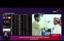 نشرة ضد كورونا - السعودية: ارتفاع إصابات كورونا إلى 2463 بعد تسجيل 61 حالة جديدة