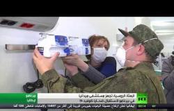 البعثة الروسية تجهز مستشفى ميدانيا في بيرغامو لاستقبال المصابين بـ كورونا