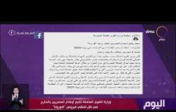 """اليوم - """"القوى العاملة"""" تتابع أوضاع المصريين بالخارج في ظل تفشي كورونا"""