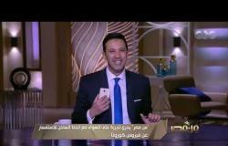 """مستشار وزير الصحة يعلن خلال يومين """"إطلاق خدمة الواتس أب للرد على استفسارات كورونا""""   #من_مصر"""